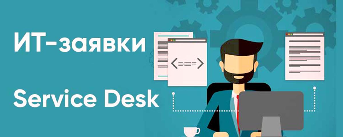 service-desk-750-300_1200